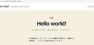 Word Press初期画面
